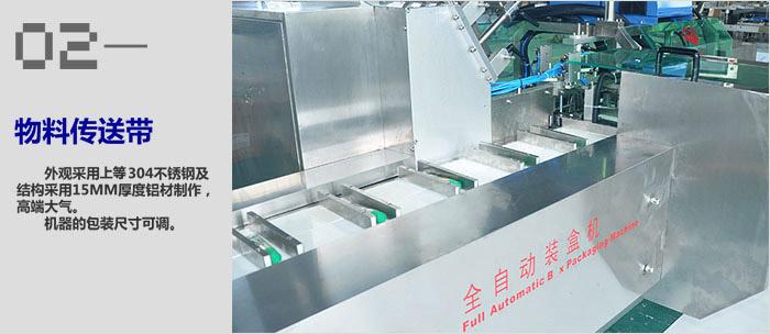 自动装盒机物料传送带