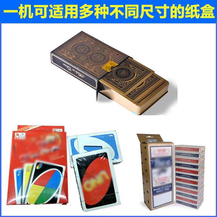 扑克牌装盒机适应纸盒.jpg